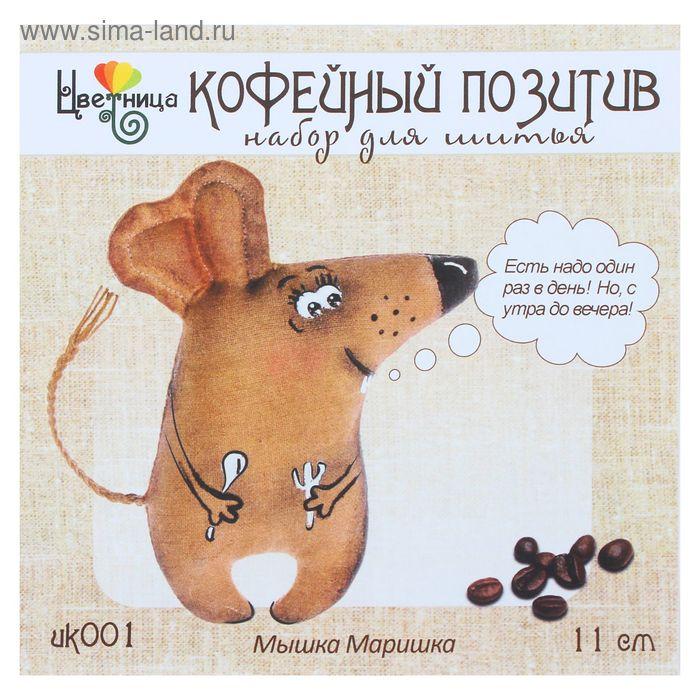 """Набор для шитья текстильной игрушки """"Мышка Маришка"""""""