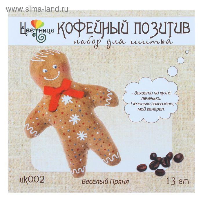 """Набор для шитья текстильной игрушки """"Веселый Пряня"""""""