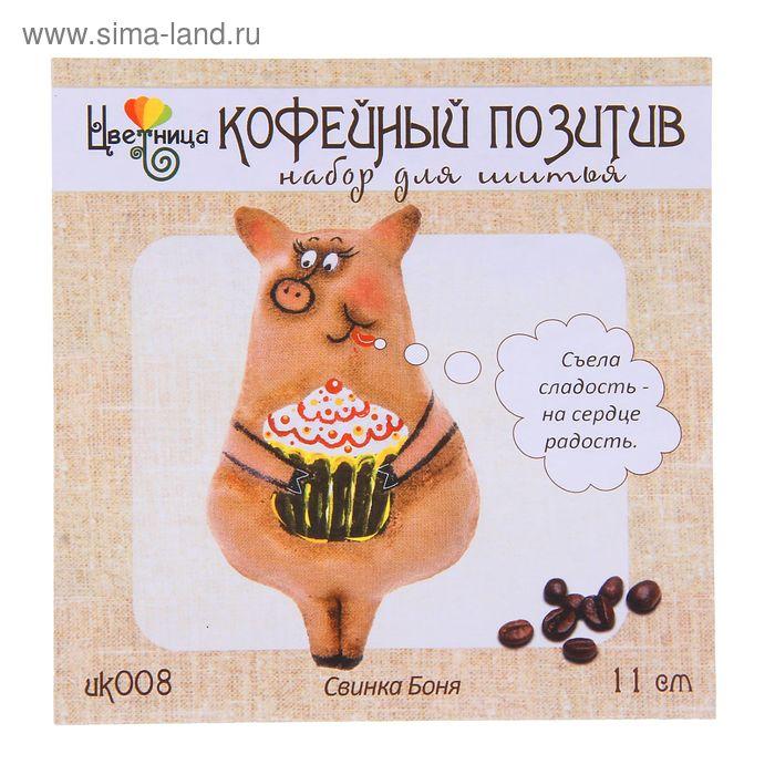 """Набор для шитья текстильной игрушки """"Свинка Боня"""""""