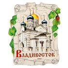 Магнит «Владивосток»