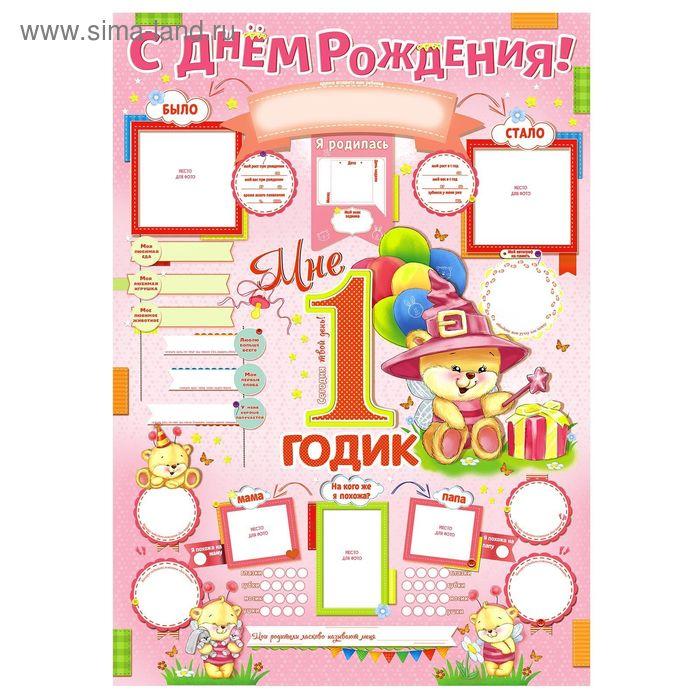 """Набор для проведения детского праздника """"1 годик!"""""""