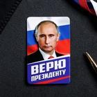 "Magnet multi ""Vladimir Putin Believe the President"""