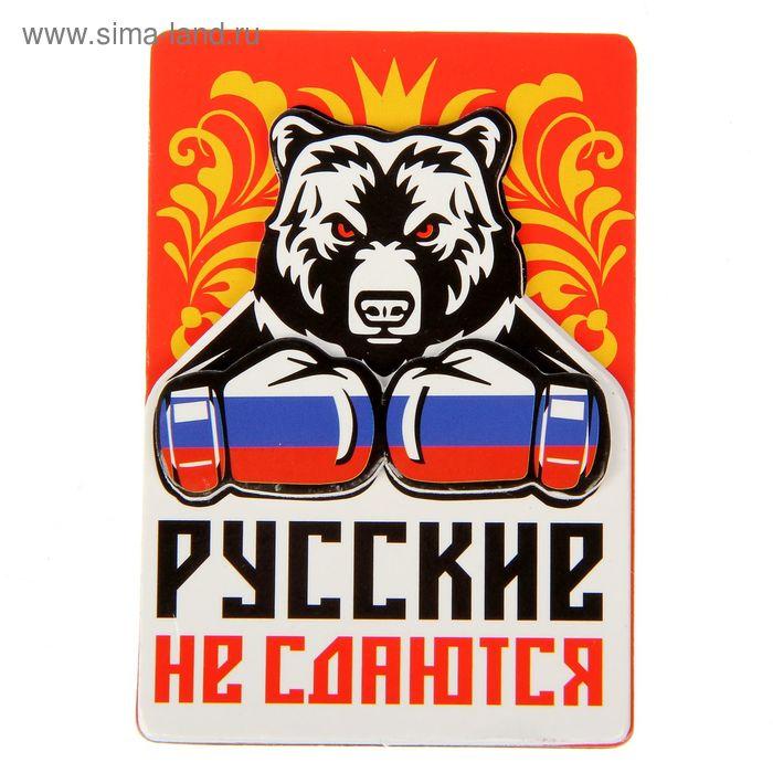 русском русские не сдаются картинки реверсе центре, круге