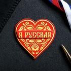"Magnet multi ""I am Russian"""