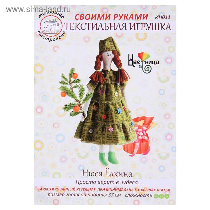 """Набор для шитья текстильной игрушки """"Нюся Ёлкина"""""""