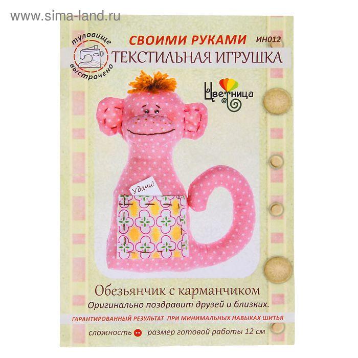 """Набор для шитья текстильной игрушки """"Обезьянчик c карманчиком"""""""
