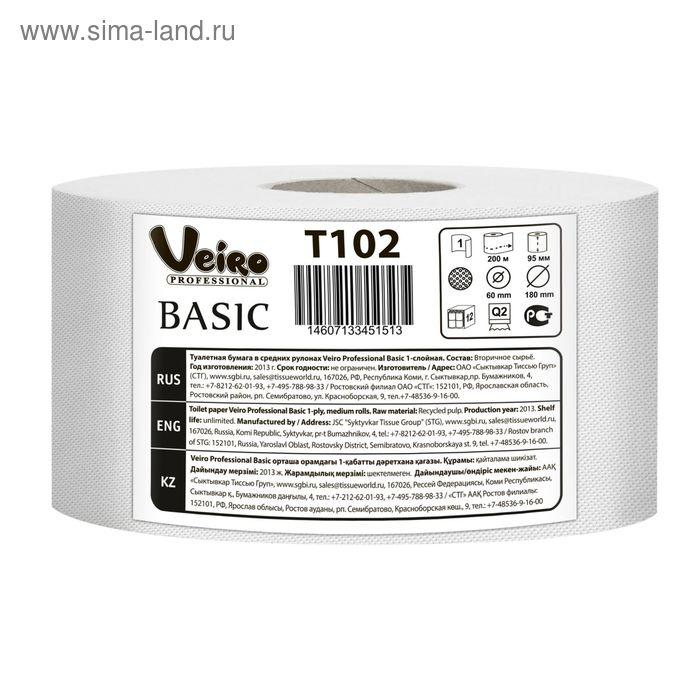Туалетная бумага Veiro Professional Basic в средних рулонах, 200 метров