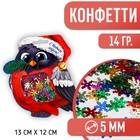 """Confetti """"happy New year!"""", bullfinch"""