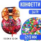 """Конфетти """"С Новым Годом!"""" шарик, цветные кругляши 14 гр"""