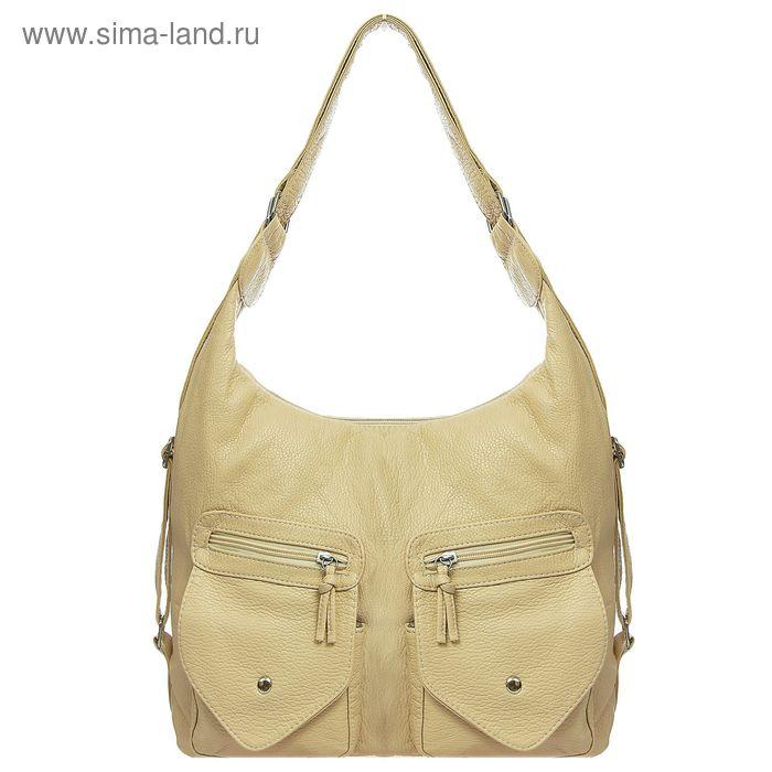 Сумка-рюкзак на молнии, 1 отдел с перегородкой, 5 наружных карманов, бежевая
