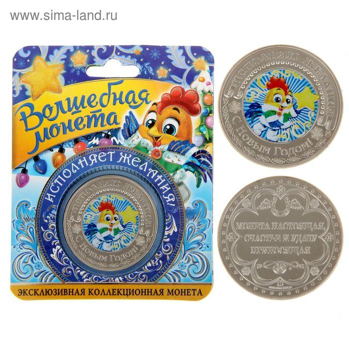 """Монета новогодняя """"Исполнения желаний"""""""