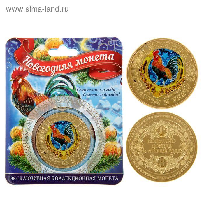 """Монета новогодняя """"На счастье и удачу"""""""