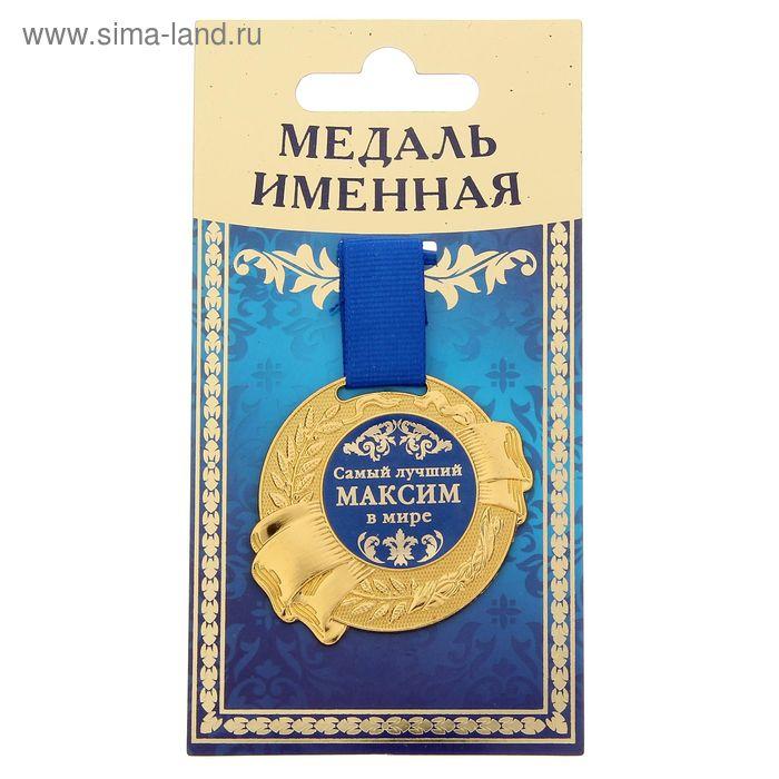 """Медаль именная """"Максим"""""""