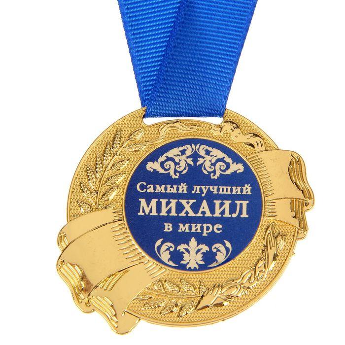 Картинки поздравления с именем михаил