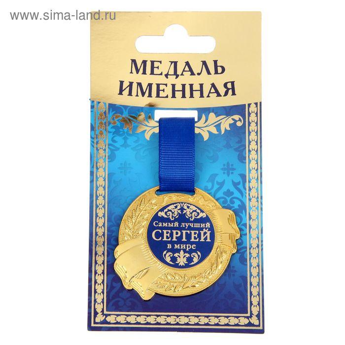 """Медаль именная """"Сергей"""""""