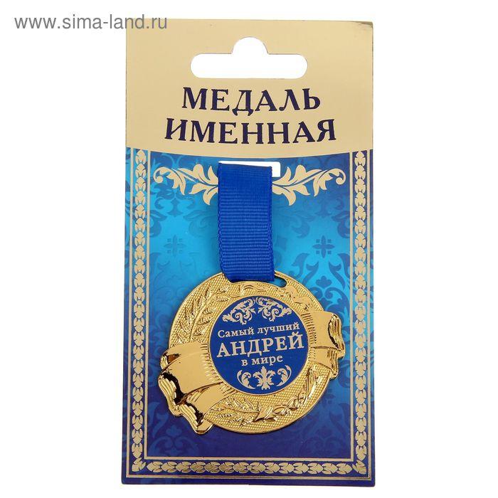 """Медаль именная """"Андрей"""","""