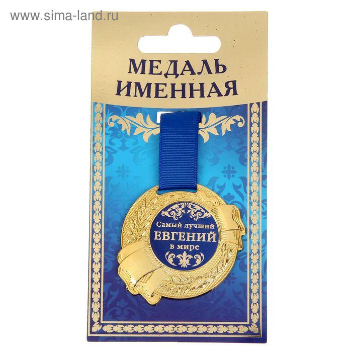 """Медаль именная """"Евгений"""""""