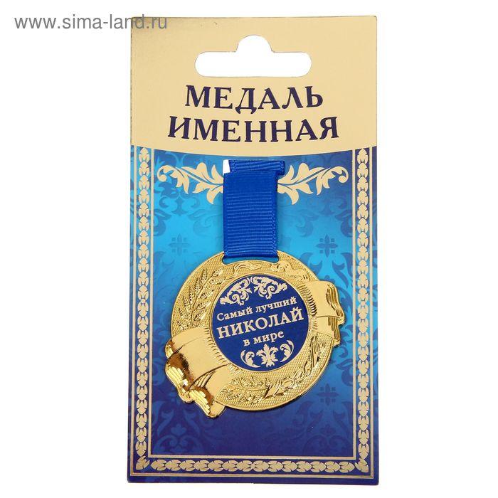"""Медаль именная """"Николай"""""""