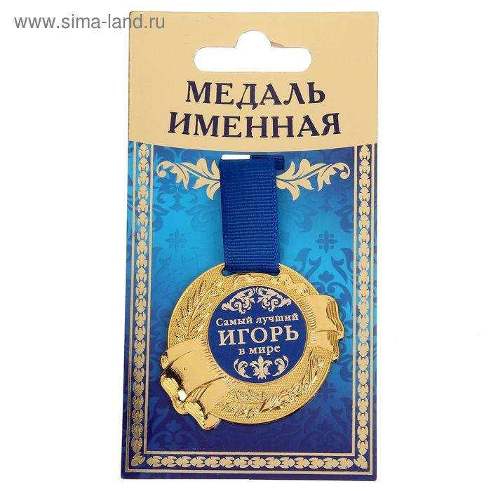 """Медаль именная """"Игорь"""""""
