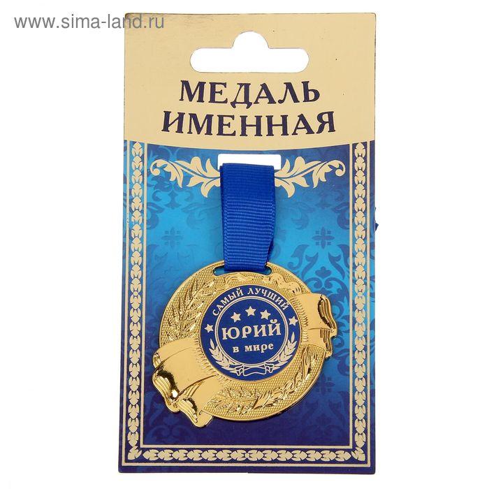 """Медаль именная """"Юрий"""""""