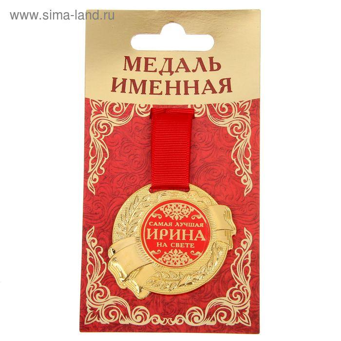 """Медаль именная """"Ирина"""""""