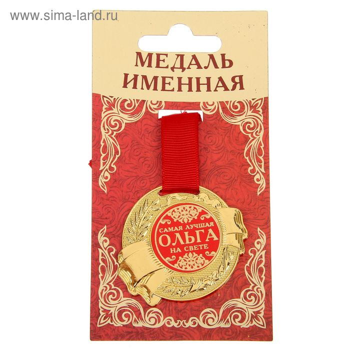 """Медаль именная """"Ольга"""""""