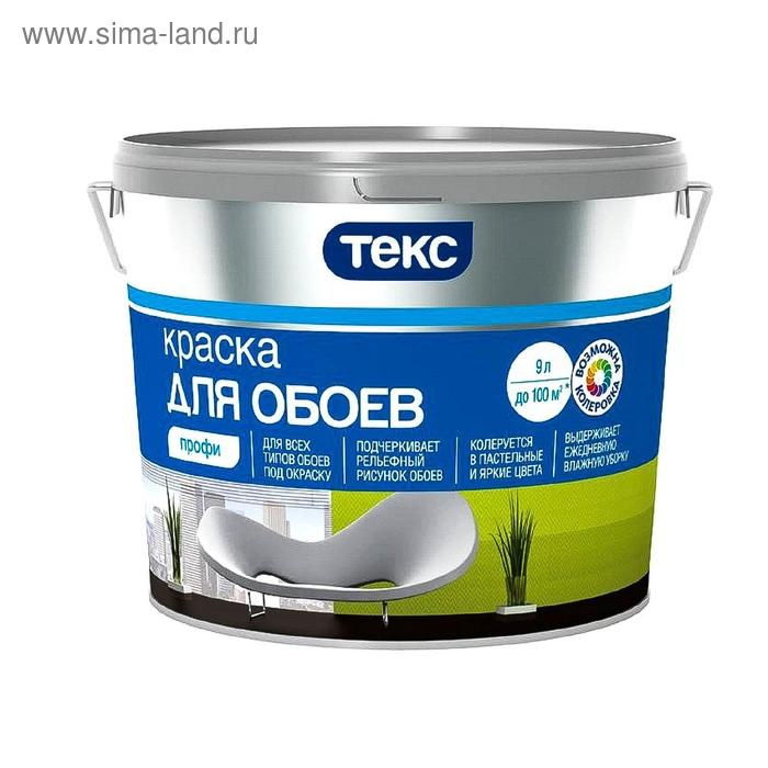Краска ТЕКС для обоев Профи, 9 л