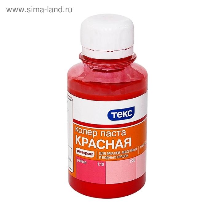Паста колеровочная ТЕКС универсальная красная 0,1 л