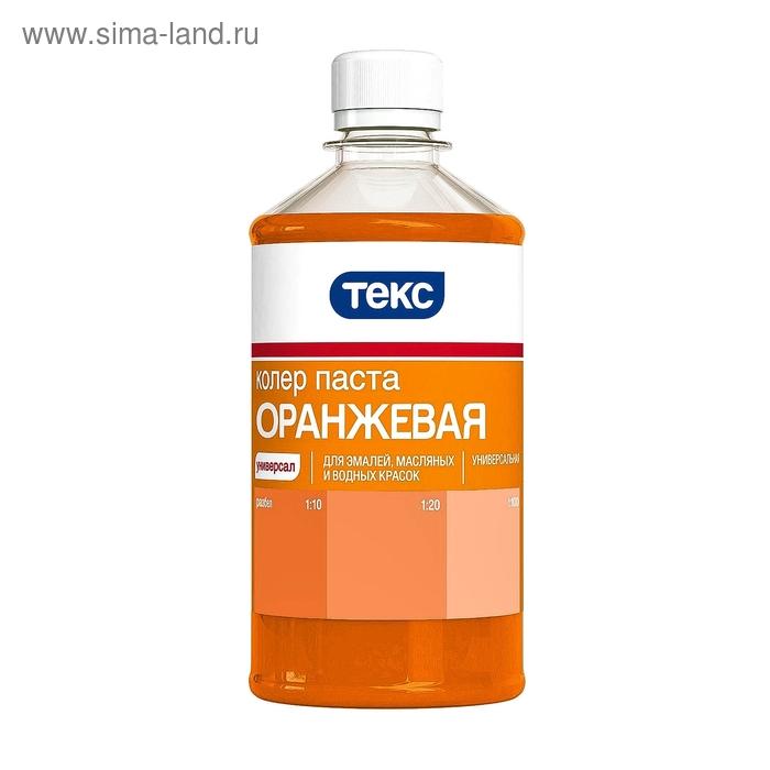 Паста колеровочная ТЕКС универсальная оранжевая 0,5 л