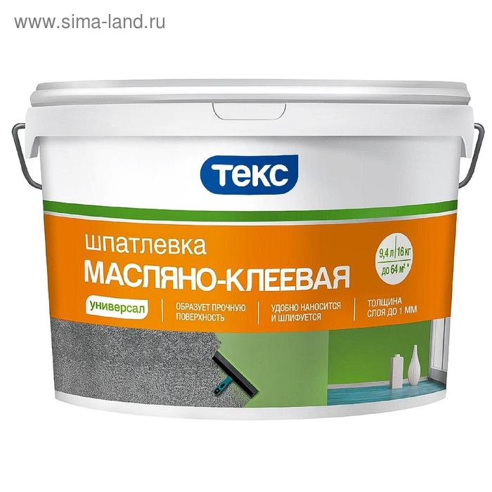 "Шпатлевка ТЕКС масляно-клеевая ""Универсал"" 16 кг"
