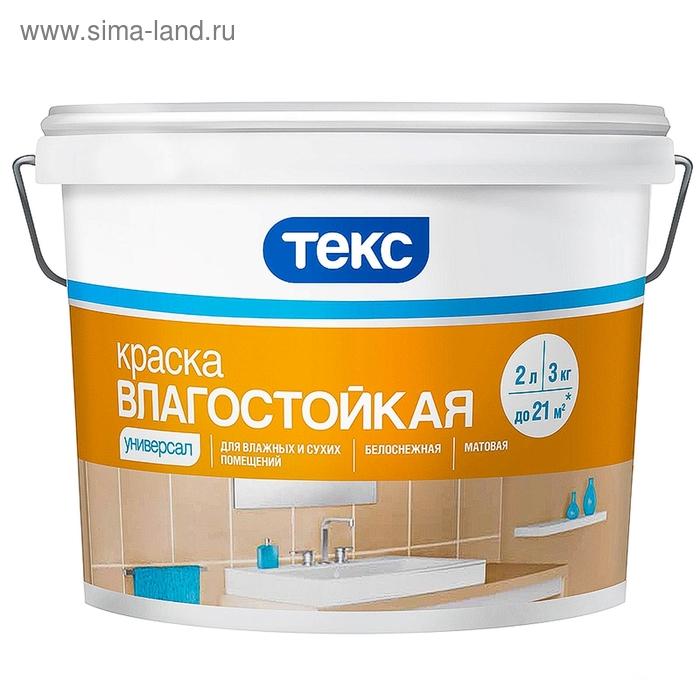 """Краска ТЕКС Влагостойкая """"Универсал"""" 3 кг"""