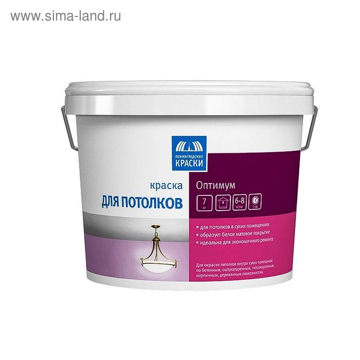 """Краска для потолка """"Оптимум""""  7 кг"""