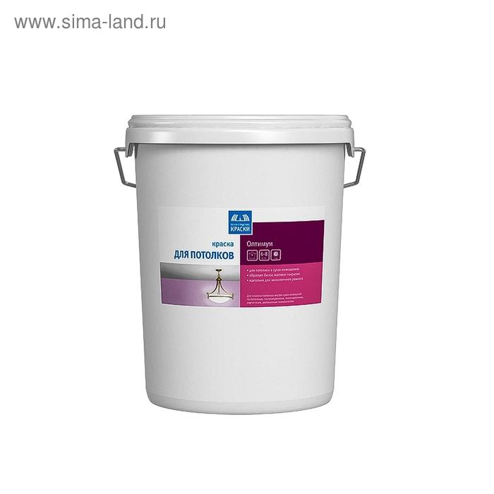 """Краска для потолка """"Оптимум""""  25 кг"""