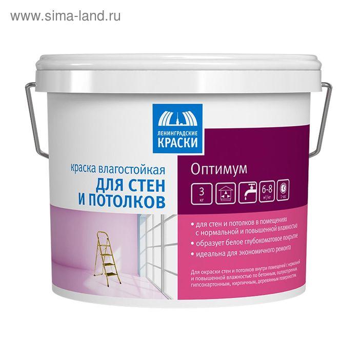 """Краска для стен и потолков влагостойкая """"Оптимум"""" 3 кг"""