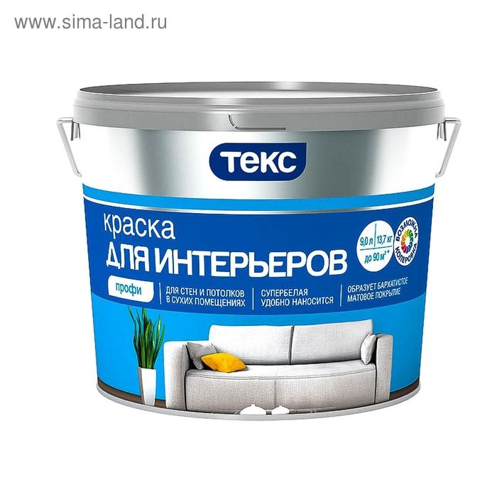 "Краска ТЕКС Интерьерная ""Профи""  9 л"