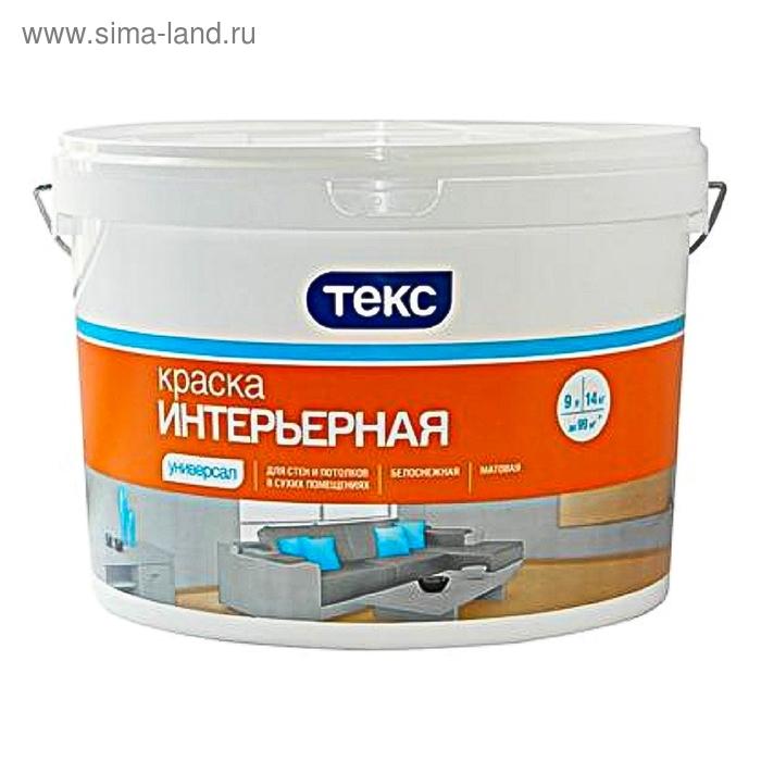 """Краска ТЕКС Интерьерная """"Универсал""""  14 кг"""