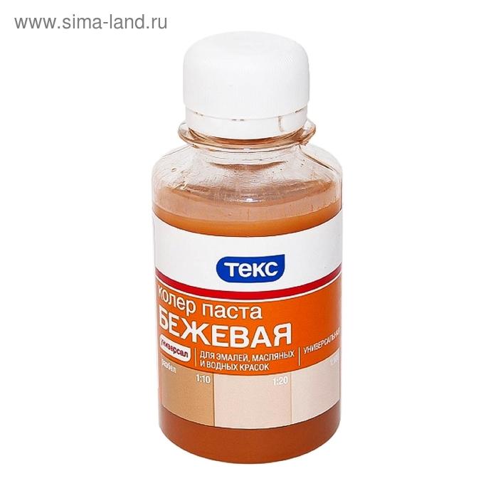 Паста колеровочная ТЕКС универсальная бежевая 0.1 л