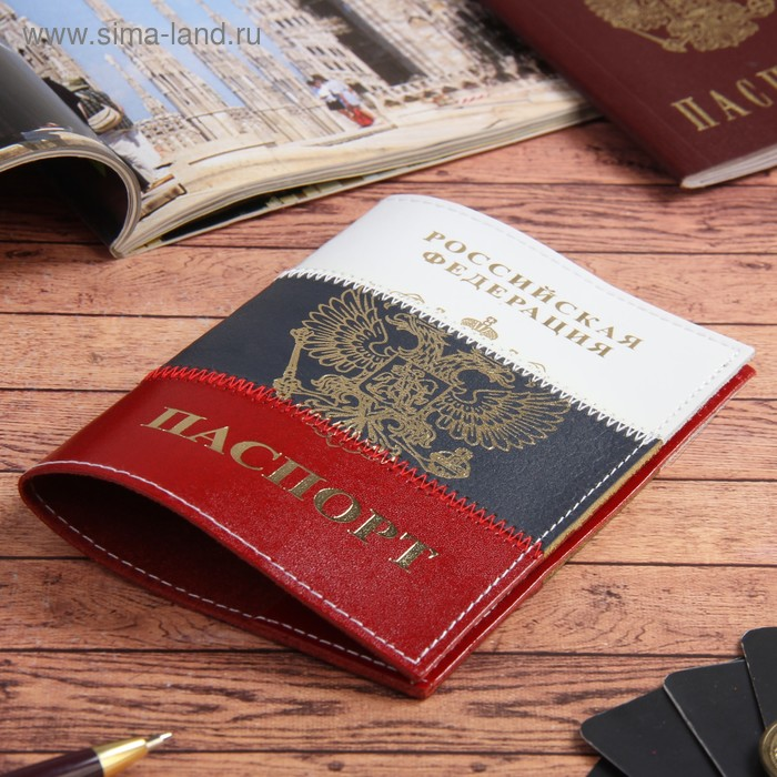 """Обложка для паспорта """"Триколор"""""""