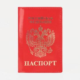 Обложка для паспорта, цвет алый