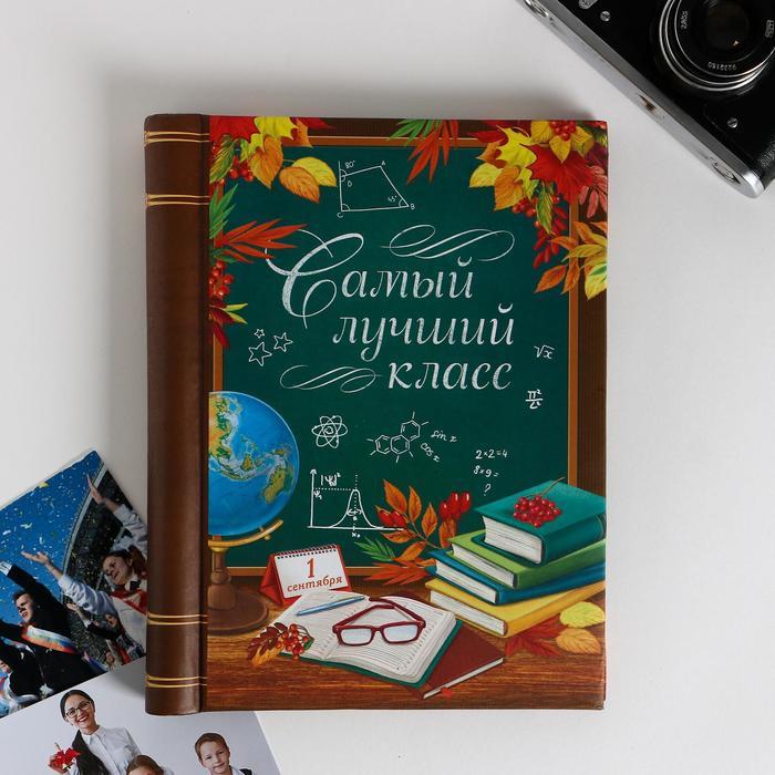 """Фотоальбом """"Самый лучший класс"""", 10 магнитных листов"""