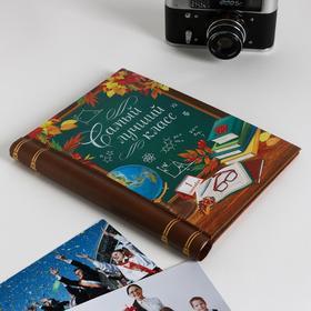 """Фотоальбом """"Самый лучший класс"""", 10 магнитных листов, 25 × 19 см - фото 2140463"""
