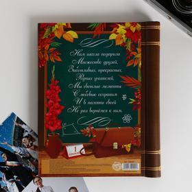 """Фотоальбом """"Самый лучший класс"""", 10 магнитных листов, 25 × 19 см - фото 2140464"""
