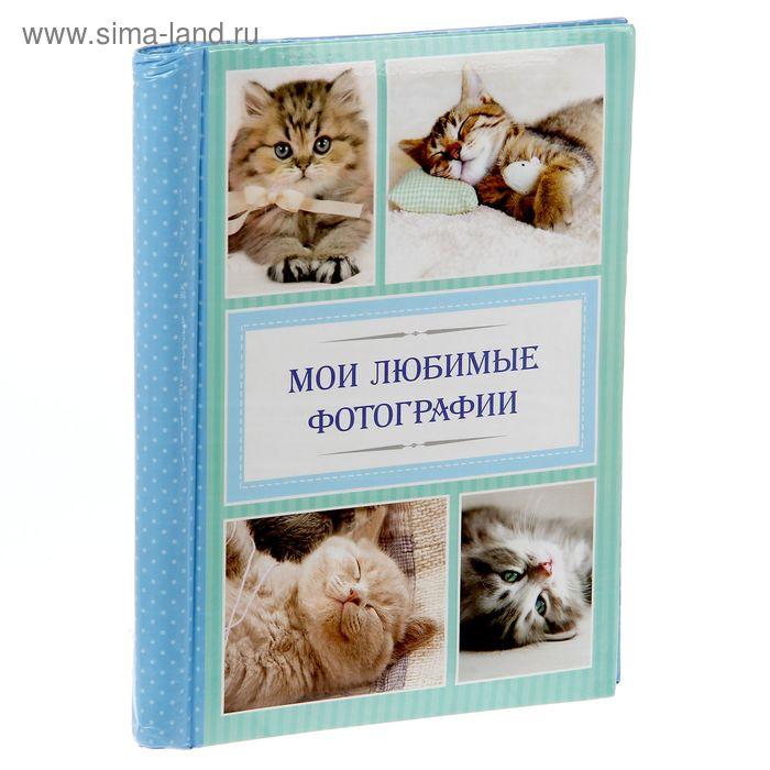"""Фотоальбом """"Мои любимые фотографии"""", 10 магнитных листов"""