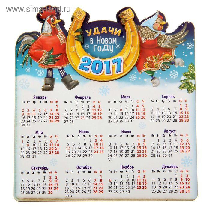 """Деревянный магнит- календарь """"Удачи в Новом году"""""""
