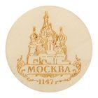 Магнит деревянный с выжиганием «Москва»
