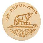 Магнит с выжиганием «Пермь»