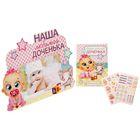 """Подарочный набор """"Наша любимая доченька"""": фотоальбом на 36 фото и рамка для фото размером 10 х 15 см"""