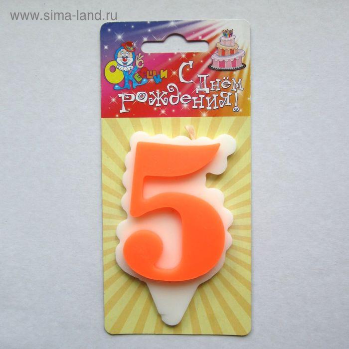 """Свеча для торта Облако цифра """"5"""" оранжевая, большая"""