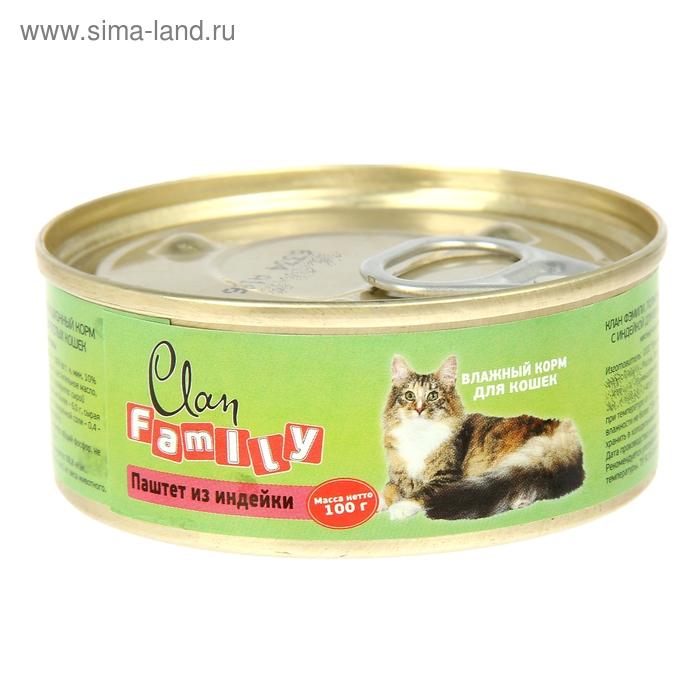 Влажный корм CLAN  FAMILY для кошек, паштет из индейки, ж/б, 100 г