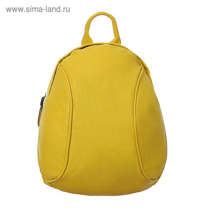 Рюкзак молодёжный на молнии, 1 отдел, 1 наружный карман, жёлтый